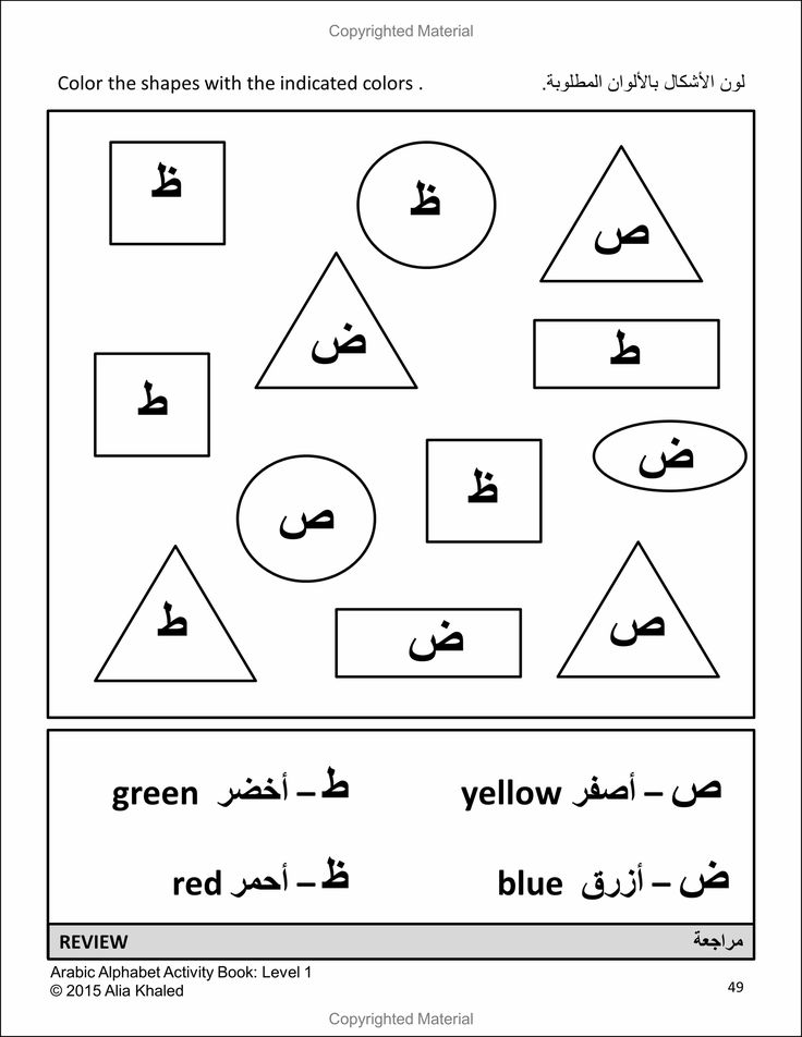 arabic textbook for grade 1 pdf