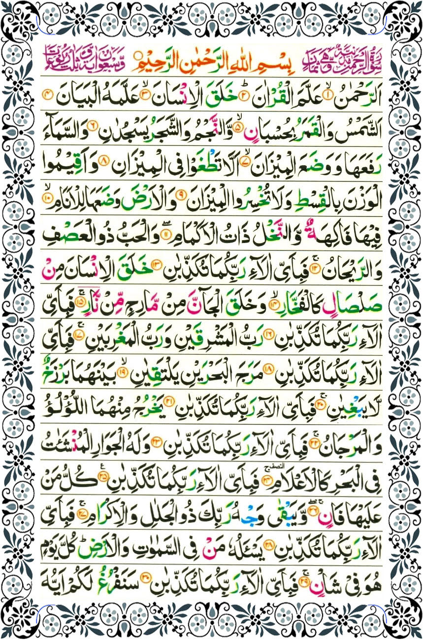 surah yasin pdf in english