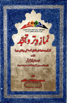 saudi quran pdf free download
