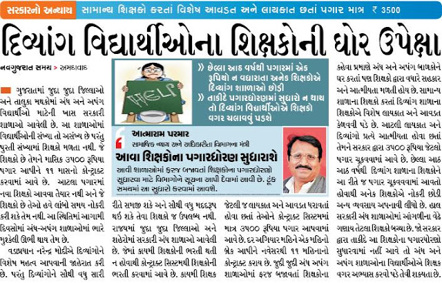 gujarati news papers pdf download