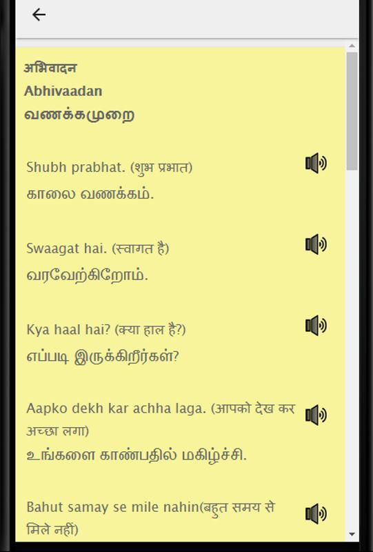 learn hindi through tamil pdf free download